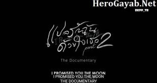 I Promised You the Moon eng sub